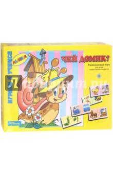 Игра Чей домик?Обучающие игры-пазлы<br>Развивающая игра для детей дошкольного возраста.<br>