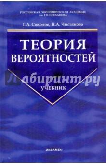Соколов Григорий Андреевич, Чистякова Наталья Александровна Теория вероятностей: Учебник