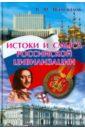 Шаповалов Виктор, Шаповалов Виктор Федорович Истоки и смысл российской цивилизации