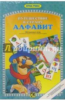 Настольная игра Путешествие в страну Алфавит