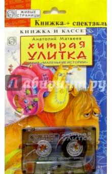 Матвеев Анатолий Петрович А/к+книжка: Хитрая улитка