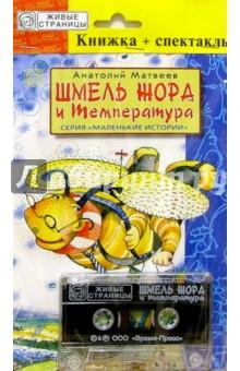 Матвеев Анатолий Петрович А/к+книжка: Шмель Жора и температура