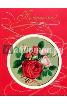 101255-3/Поздравляю/открытк двойная