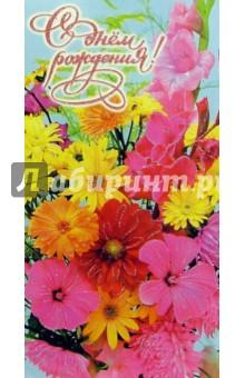 101139-3Т/С днем рождения/открытк двойная