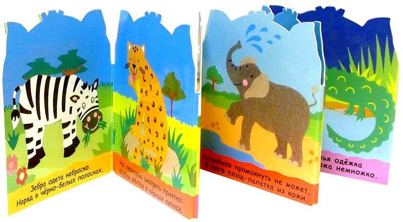 Книга в коробочке-подставке.  Для детей 2-5...  Кто во что одет.  Поиграй со мной Книжка-раскладушка в форме зебры.