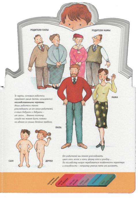 Иллюстрация 1 из 9 для Тело человека. Живой мир | Лабиринт - книги. Источник: Лабиринт