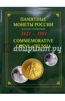 Памятные и инвестиционные монеты России. 1921-1991. Каталог-справочник