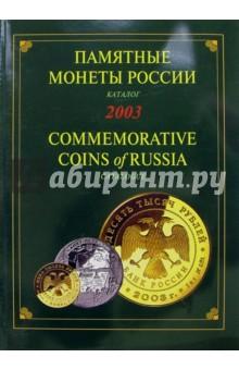 Памятные и инвестиционные монеты России. 2003: Каталог-справочник монеты в сургуте я продаю