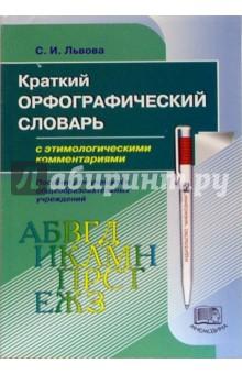 Краткий орфографический словарь с этимологическими комментариями