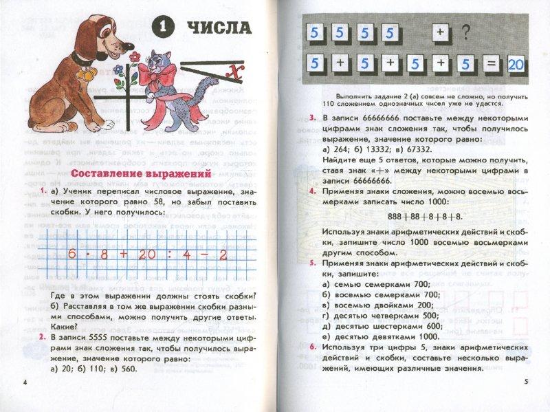 Иллюстрация 1 из 37 для Задачи на смекалку. 5-6 классы. Учебное пособие для общеобразовательных организаций - Шарыгин, Шевкин | Лабиринт - книги. Источник: Лабиринт