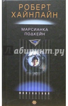 Хайнлайн Роберт Марсианка Подкейн: Роман