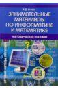 Занимательные материалы по информатике и математике. Методическое пособие