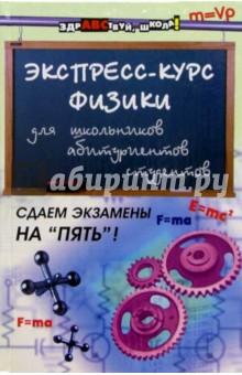 Хорошавина Светлана Георгиевна Экспресс-курс физики для школьников, абитуриентов, студентов