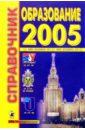 Образование-2005: Справочник