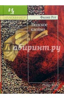 Рот Филип Людское клеймо: Роман