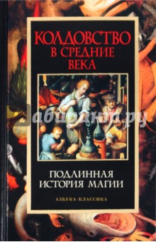 Колдовство в Средние века