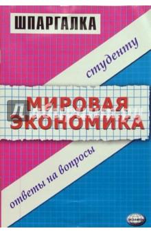 Глухова Марина Ивановна Шпаргалка по мировой экономике