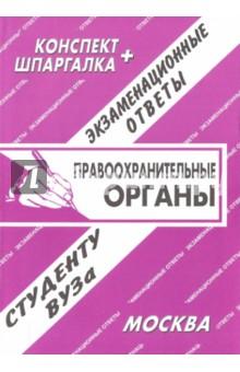 Лебедева Е.С. Правоохранительные органы России. Экзаменационные ответы