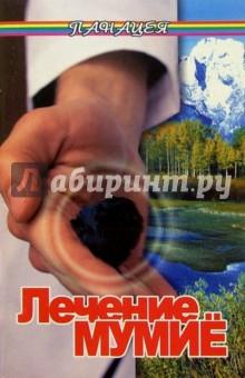 Гладышева Виктория Лечение мумие