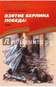 Взятие Берлина. Победа! 1945: Рассказы для детей