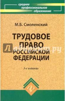 Смоленский Михаил Борисович Трудовое право Российской Федерации