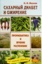 Мазнев Николай Иванович Сахарный диабет и ожирение. Профилактика и лечение растениями