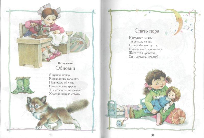 Иллюстрация 1 из 54 для Хрестоматия детской классики (от 2 до 6 лет) | Лабиринт - книги. Источник: Лабиринт