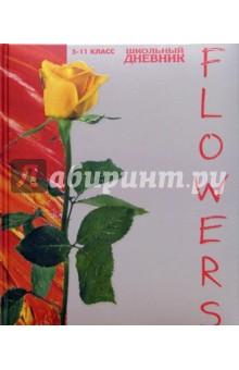 Дневник школьный 5-11кл 2826