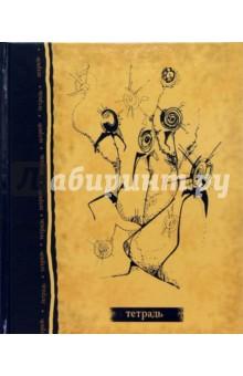 Тетрадь 48 листов /1505