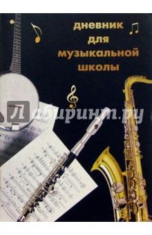 Дневник для музыкальной школы 2839