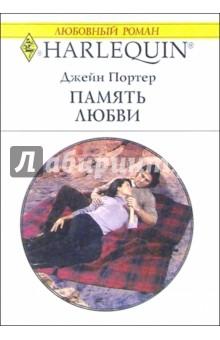 Портер Джейн Память любви: Роман