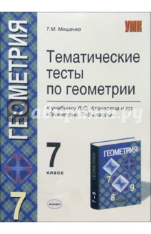 Издательство: Экзамен, 2008