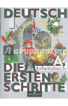 Первые Шаги:Рабочая тетрадь А к учебнику немецкого языка для 4 класса общеобразовательных учреждений