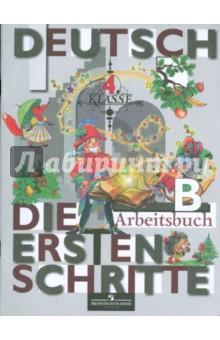 Первые Шаги:Рабочая тетрадь Б к учебнику немецкого языка для 4 класса общеобразовательных учреждений