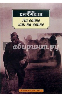 Курочкин Виктор На войне как на войне: Повести