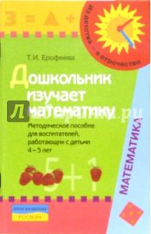 Ерофеева Тамара Ивановна Дошкольник изучает математику: Методическое пособие для воспитателей, работающих с детьми 4-5 лет