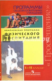 Комплексная программа физического воспитания учащихся. 1-11 классы. Программы для учителей