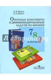 Опорные конспекты и дифференцированные задачи по физике: 7-9 классы: Книга для учителя
