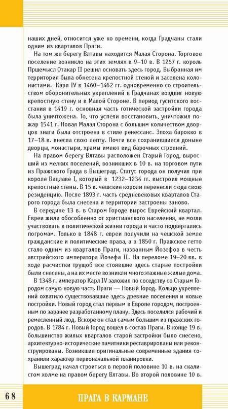 Иллюстрация 1 из 6 для Прага в кармане - Наталья Землянская | Лабиринт - книги. Источник: Лабиринт