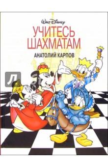 Карпов Анатолий Евгеньевич Учитесь шахматам