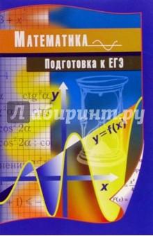 Алексеев Игорь Владимирович Математика. Подготовка к ЕГЭ: Учебно-методическое пособие