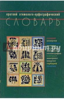 Краткий этимолого-орфоргафический словарь