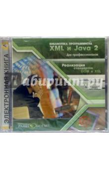 XML и Java 2 для профессионалов