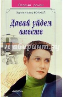 Сестры Воробей Давай уйдем вместе: Роман