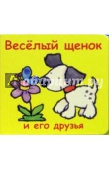 Веселый щенок и его друзья (кубик)