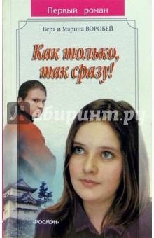Сестры Воробей Как только, так сразу!: Роман