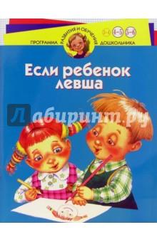 Шелопухо Ольга Анатольевна Если ребенок левша. Для детей 4-6 лет