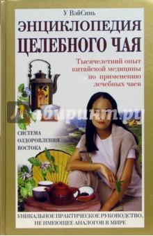 У Вэйсинь Энциклопедия целебного чая
