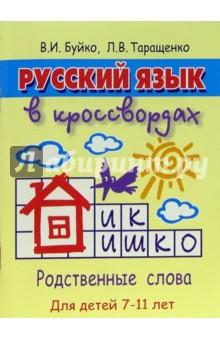 Буйко Валентина Ивановна Русский язык в кроссвордах для детей 7-11 лет