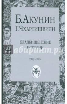 Акунин Борис Кладбищенские истории